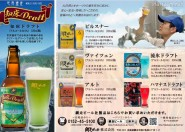 The Abashiri Brewery of Japan offers a wide array of wacky beers