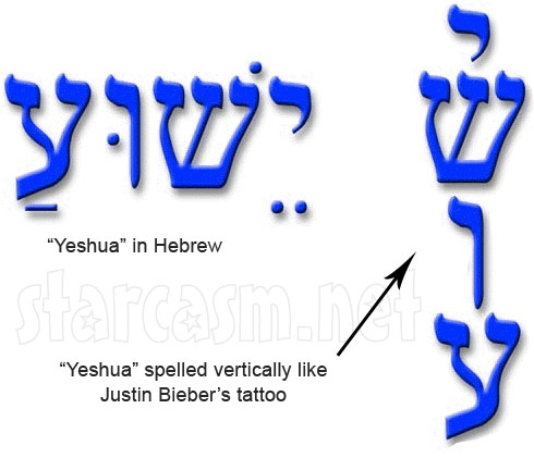 PHOTOS Justin Bieber's Yeshua (Jesus) tattoo